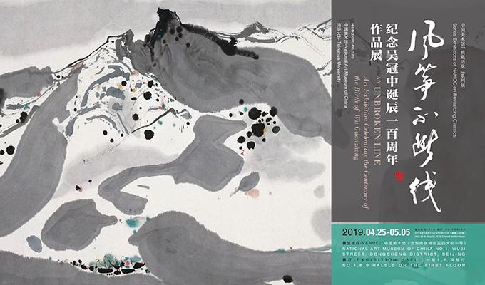 风筝不断线——纪念吴冠中诞辰一百周年作品展开幕