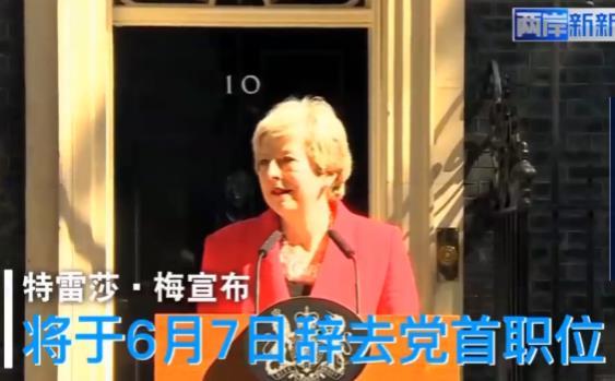 英国首相特雷莎·梅宣布将于6月7日辞职 00:00:30