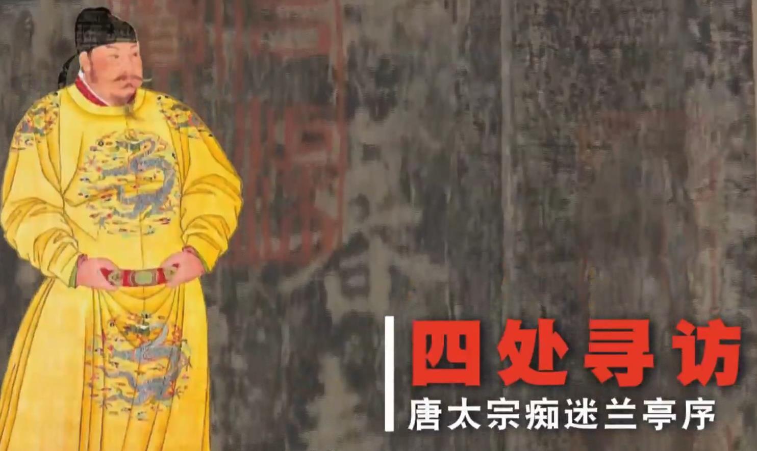 """为得王羲之《兰亭序》 唐太宗竟出""""损招"""" 00:02:08"""