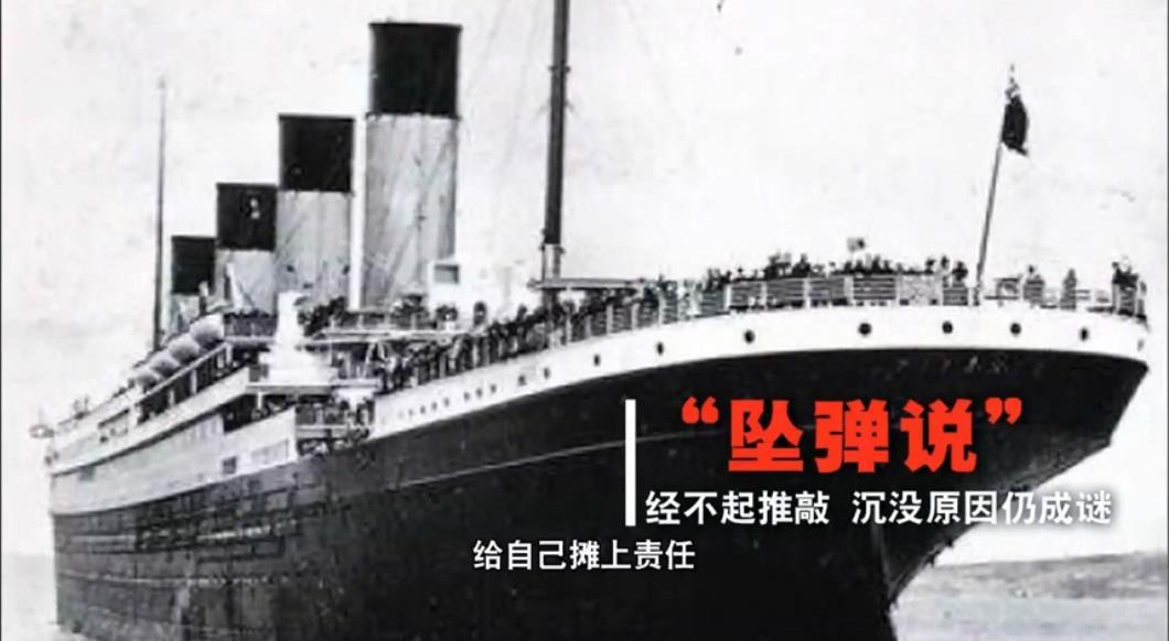 """中国的""""泰坦尼克""""号""""江亚轮""""沉没之谜 00:02:32"""