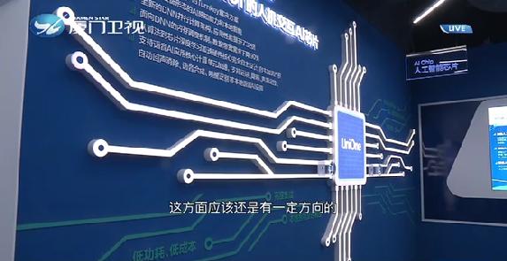 两岸新新闻 2019.06.27 - 厦门卫视 00:28:04