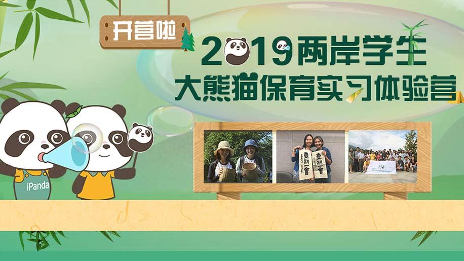 2019兩岸學生大熊貓保育實習體驗營