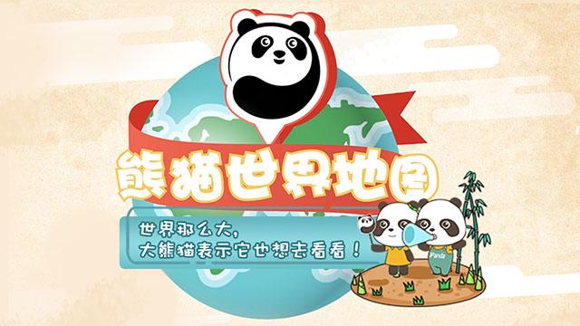 《熊猫世界地图》超萌来袭!