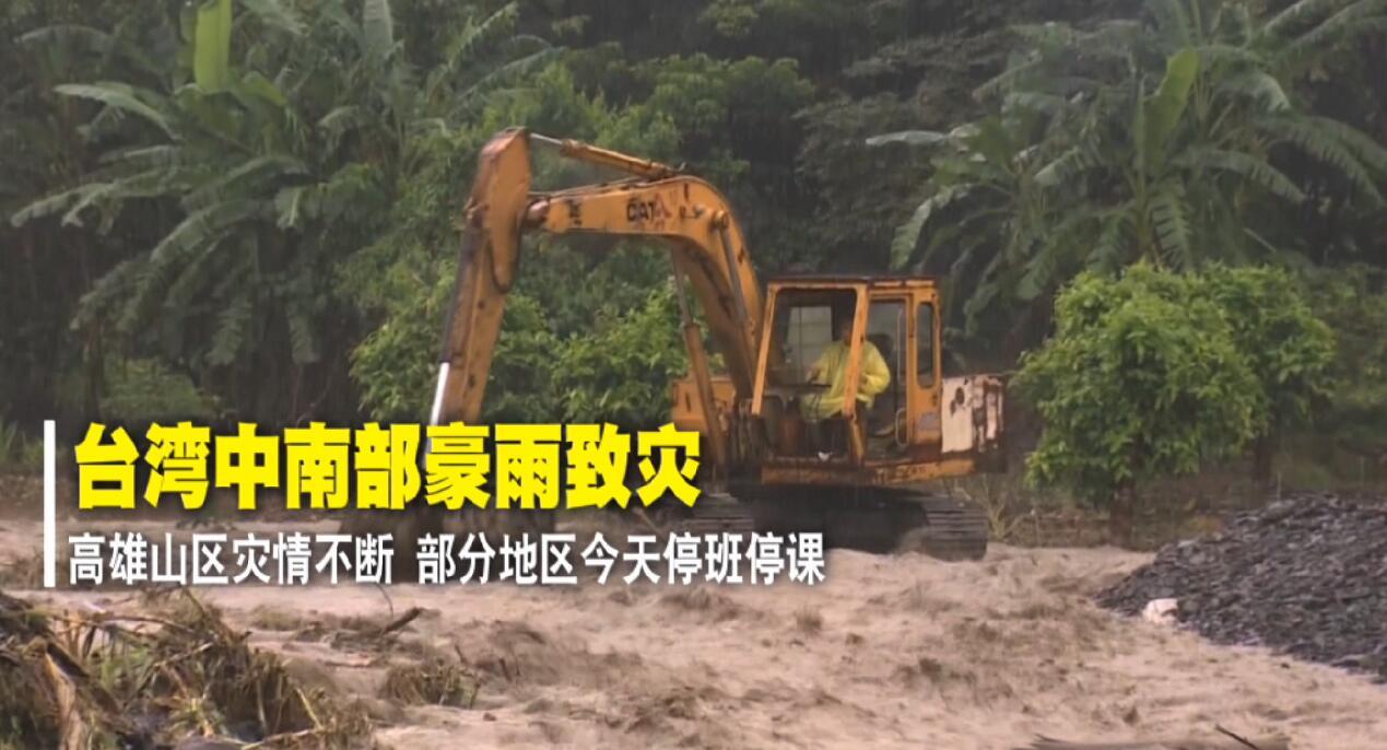 台湾中南部豪雨灾情不断 00:00:50