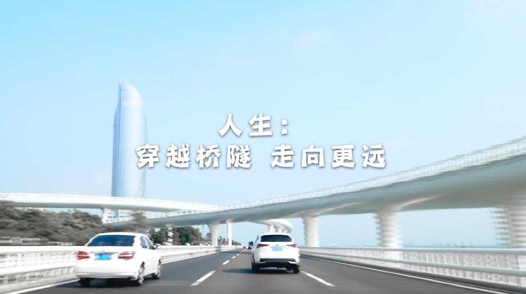【微拍厦门】人生 穿越桥隧 走向更远 00:01:46