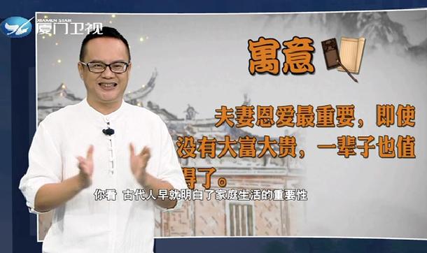【学说闽南话】吃好穿好 不如白头偕老 2019.09.12 - 厦门卫视 00:01:06