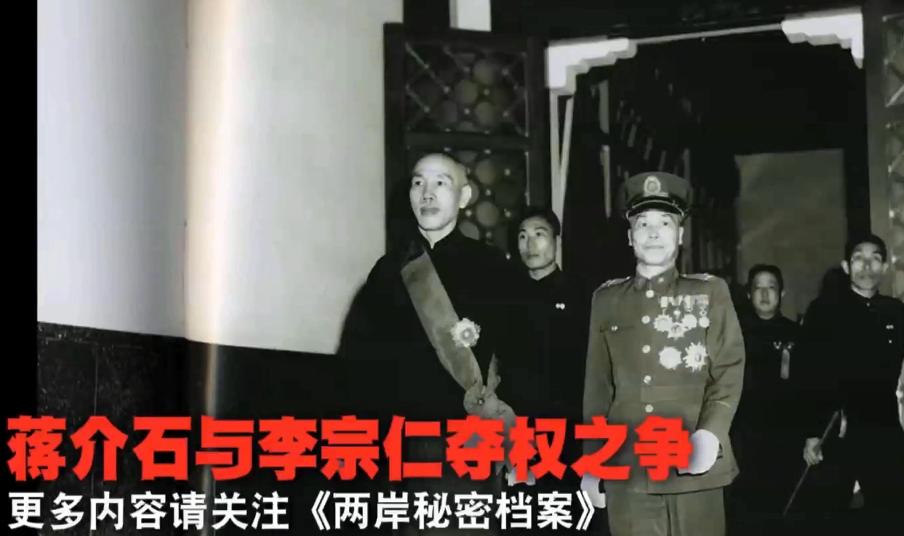 蒋介石选副手 就是不要李宗仁? 00:03:06