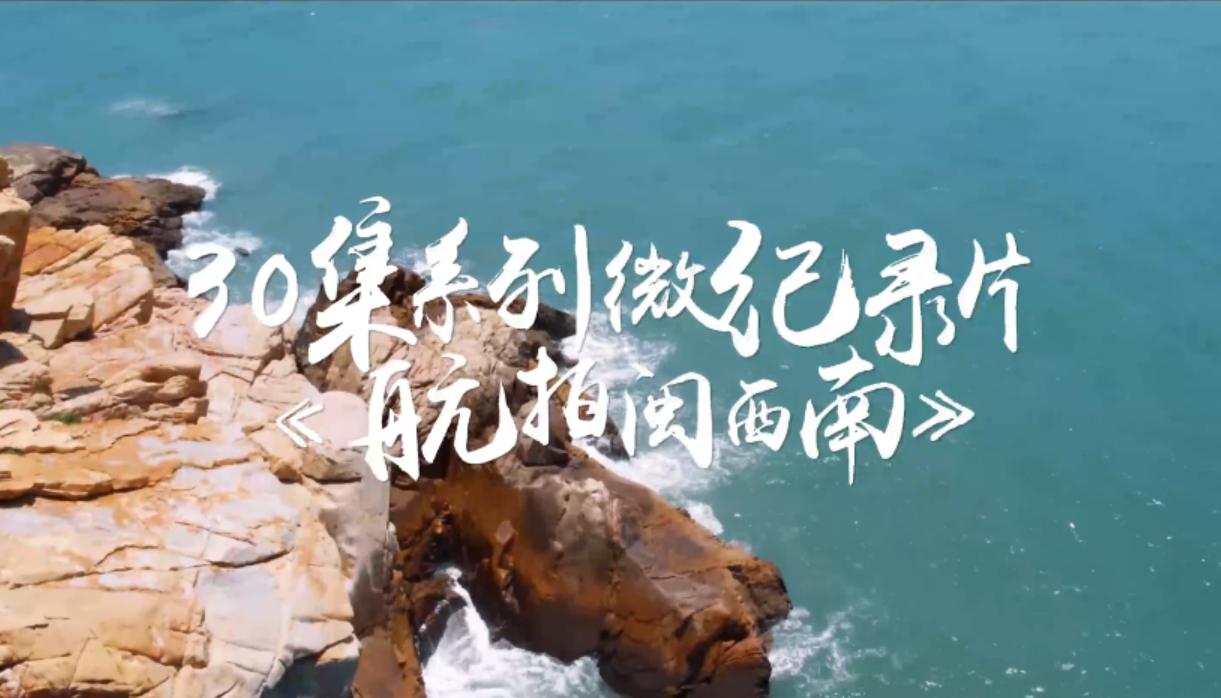 《航拍闽西南》宣传片(二) 00:00:56