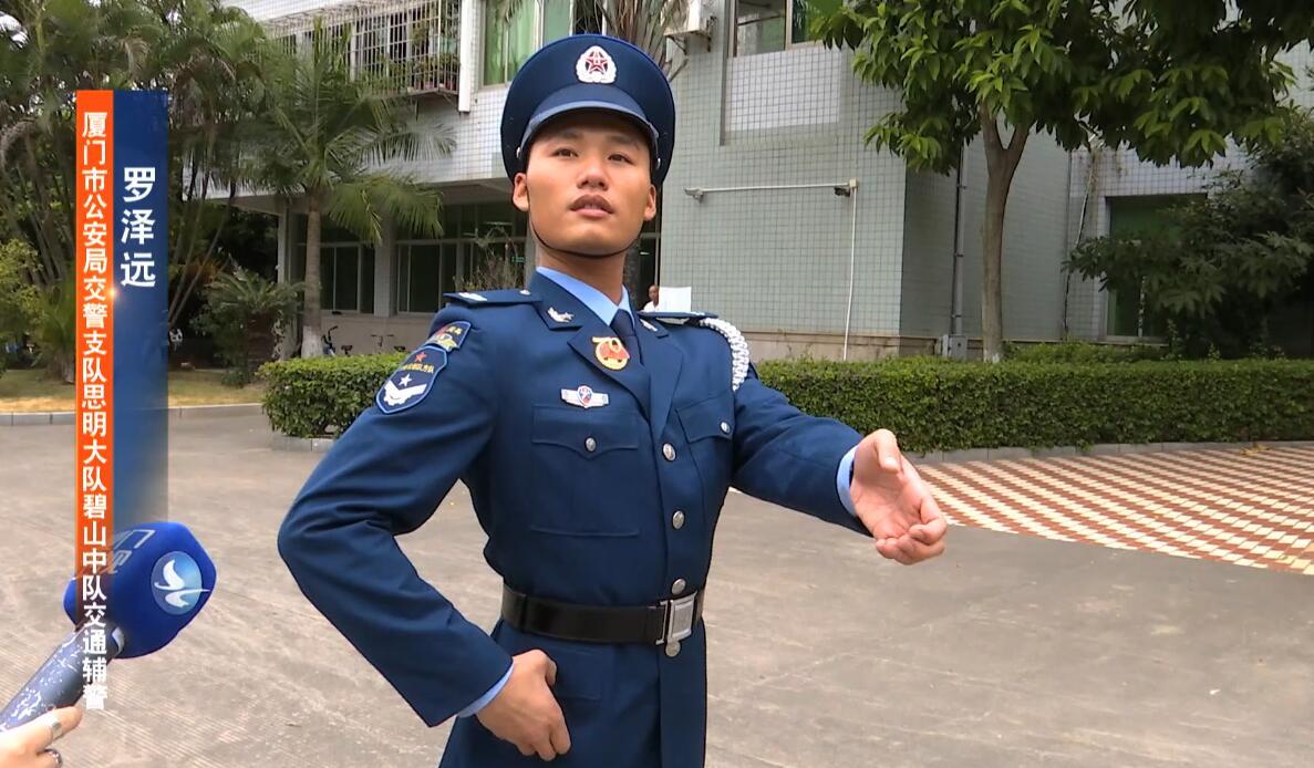 """罗泽远:阅兵式上的厦门交警""""小黄人"""" 00:03:32"""