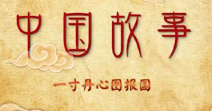 《中国故事》一寸丹心图报国 斗阵来讲古 2019.10.23 - 厦门卫视 00:29:11