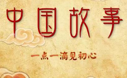 《中国故事》一点一滴见初心 斗阵来讲古 2019.10.29 - 厦门卫视 00:29:50