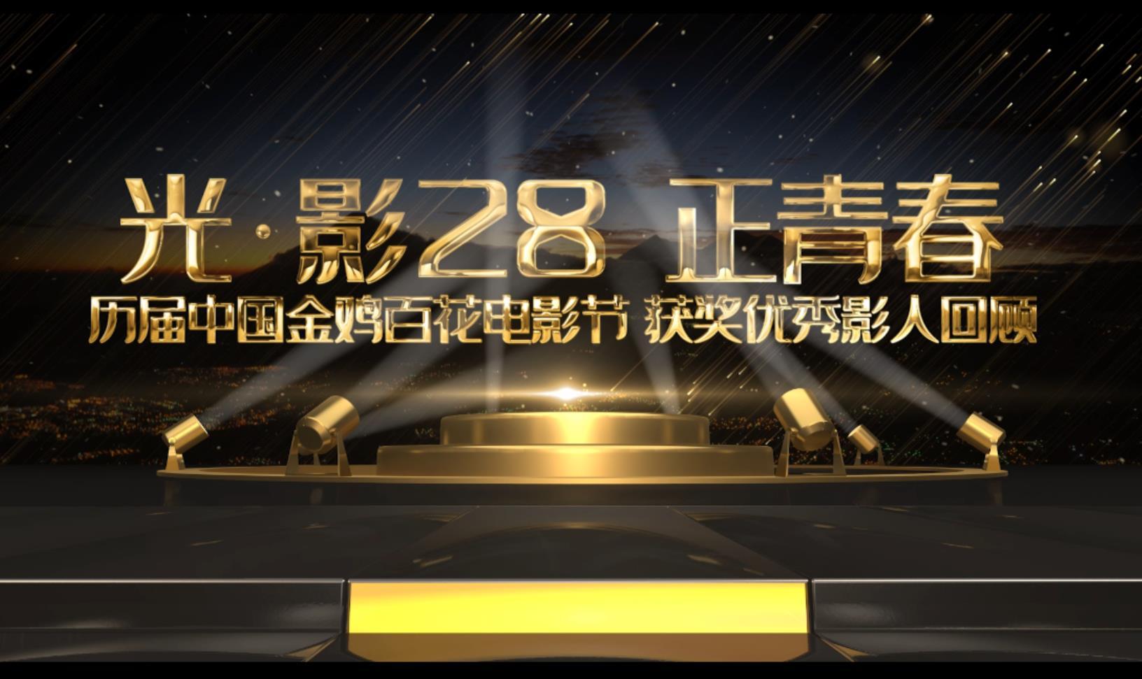 历届金鸡百花电影节获奖优秀影人回顾 第五期 00:01:00