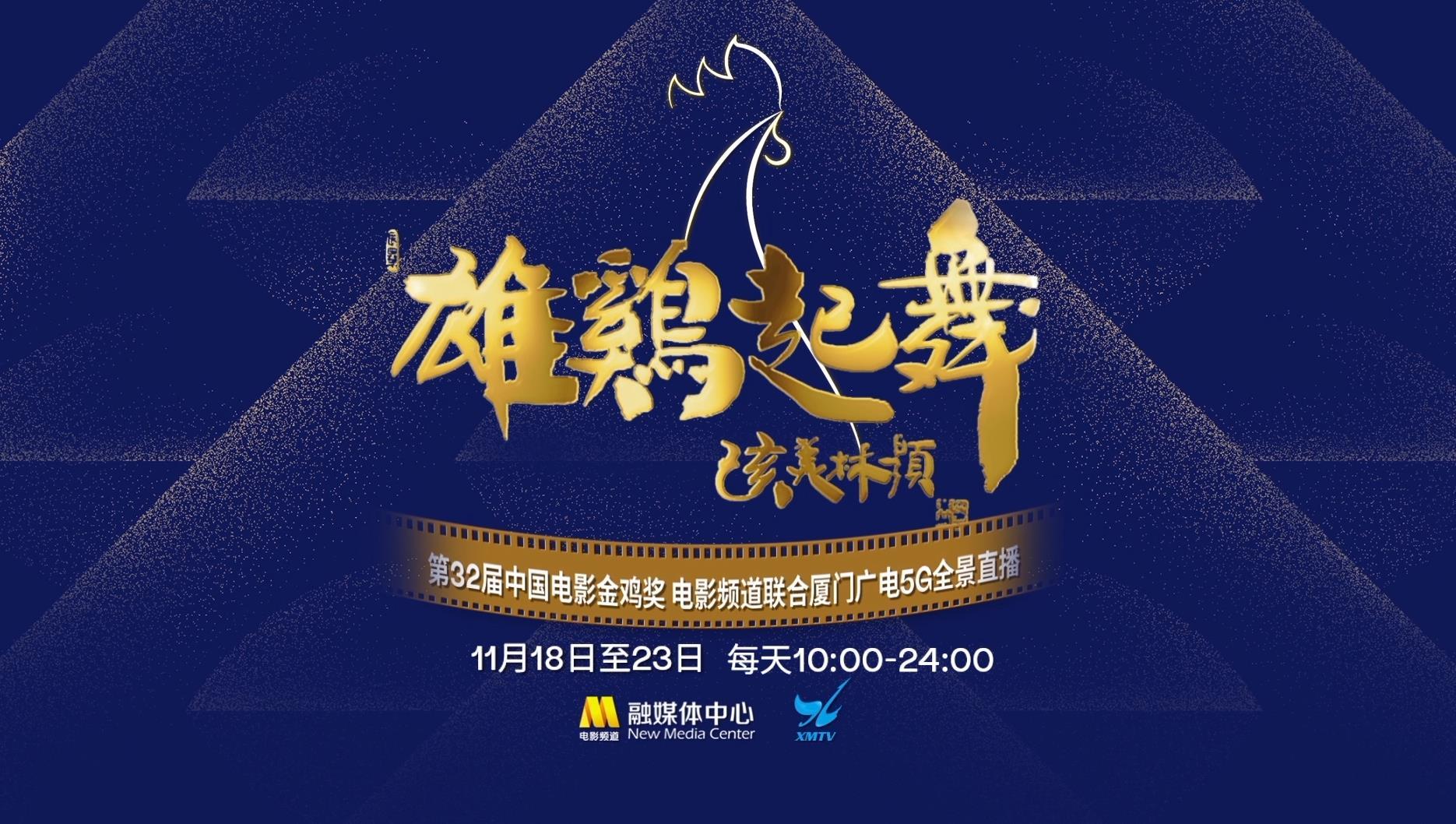 金鸡来啦!电影频道、厦门广电联合推出6天84小时全网直播 00:00:30