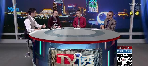 """""""金鸡""""来了! TV透 2019.11.18 - 厦门电视台 00:25:02"""