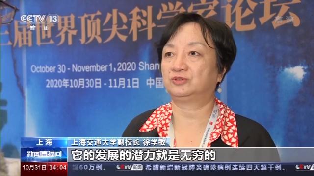 Xu Xuemin, vice-president of Shanghai Jiao Tong University (SJTU)