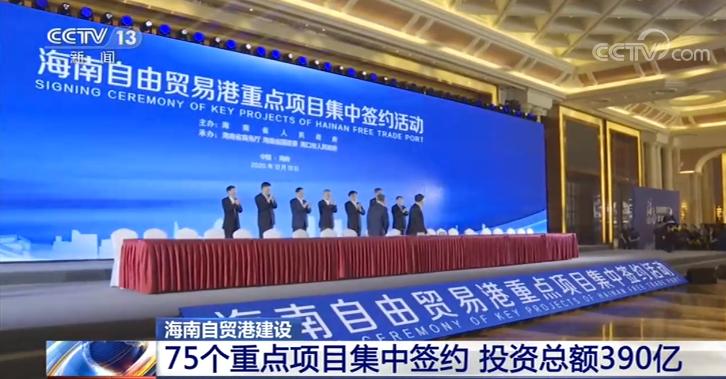海南自贸港75个重点项目集中签约 涉及金额390亿元