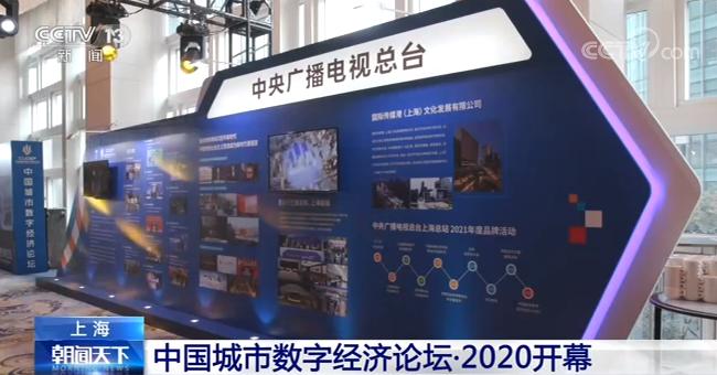中国城市数字经济论坛·2020上海开幕 聚焦数字经济发展