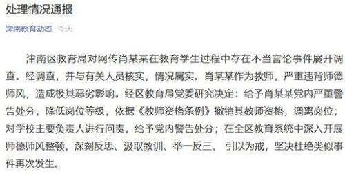 天津一教师教育学生过程中有不当言论 被撤销教师资格