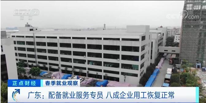 多部门加强保障 广东各地企业复工情况良好