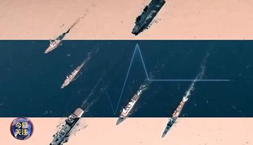 《今日关注》 20210428 英航母率9艘舰艇首航亚太 域外国家扎堆来搅局?