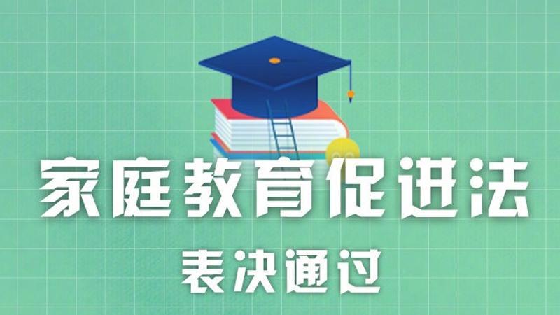 家庭教育促进法表决通过