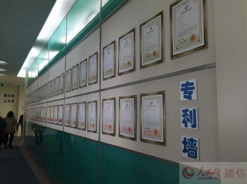 图为浙江昱能科技有限公司的专利墙