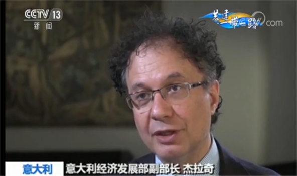 意大利经济发展部副部长杰拉奇
