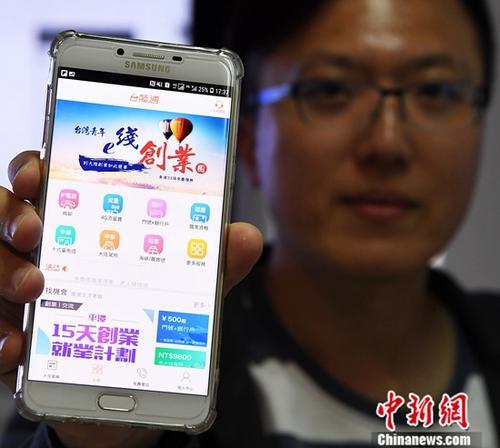 """一位在福建平潭参加实训的台湾青年展示其手机下载的""""台陆通""""APP。中新社记者 张斌 摄"""