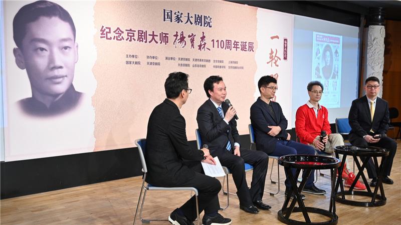 新闻发布会现场,杨派传人追忆了杨宝森、杭子和、杨宝忠三位杨派创始人的生平过往与艺术成就。 凌风/摄