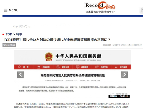 日本Record China网站5月9日转发