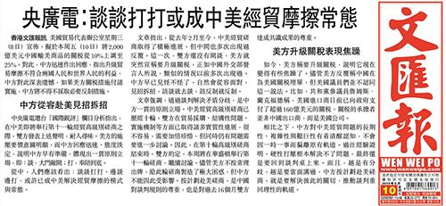 香港《文汇报》5月10日刊发