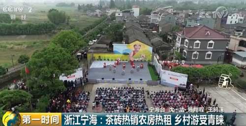浙江宁海:茶砖热销农房热租 乡村游受青睐