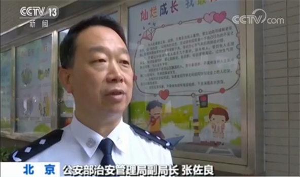 公安部治安管理局副局长张佐良