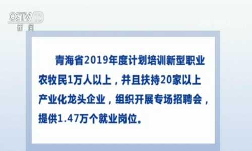 青海:激发贫困群众脱贫内生动力