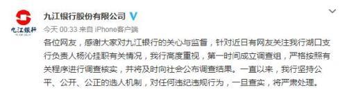 29岁女行长挂职副县长引关注 九江银行:成立调查组