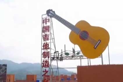 贵州正安 吉他产业走向世界 助力脱贫