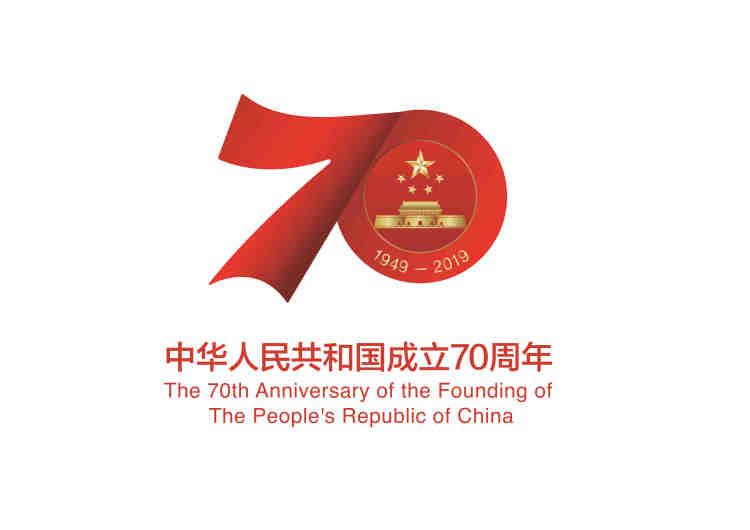 ↑图表:国务院新闻办公室发布庆祝中华人民共和国成立70周年活动标识 新华社发