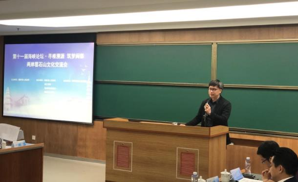 台湾嘉宾分享研究成果。