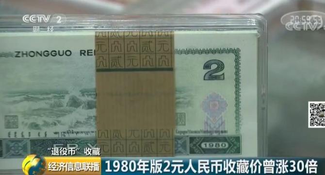退市一年多的第四套人民币 当下收藏热度如何?
