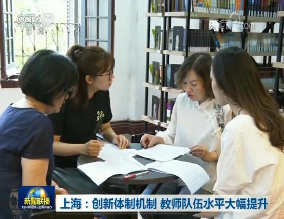 上海:创新体制机制 教师?#28216;?#27700;平大幅提升