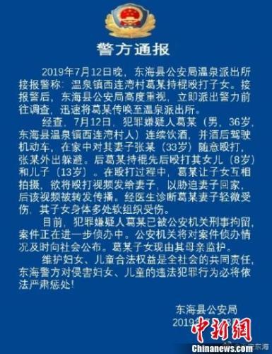 江苏连云港一父亲持木棍暴打儿女 警方:已被刑拘
