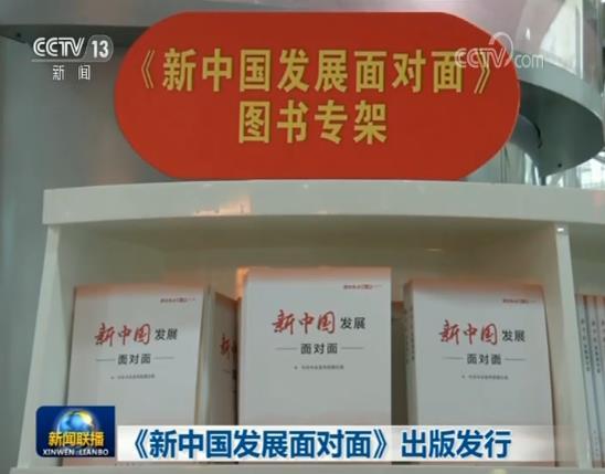 《新中國發展面對面》出版發行