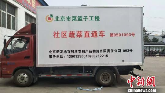 北京统一社区蔬菜直通车规范性标识 首批90辆车上路