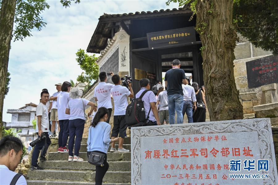 7月17日,在南腰界红三军司令部旧址前,参加再走长征路记者团的记者们在进行采访拍摄。 新华社记者 刘潺 摄