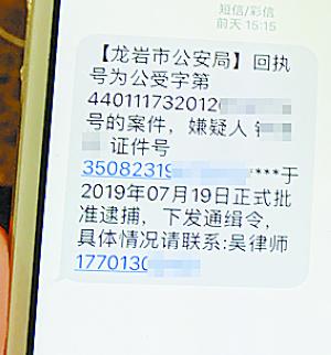 钟先生收到的诈骗短信。