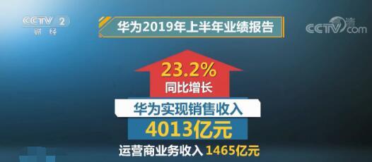 华为2019年上半年实现销售收入4013亿元