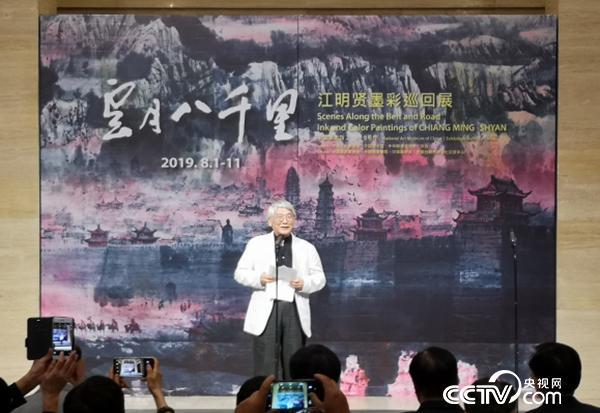 江明贤在开幕式现场讲话