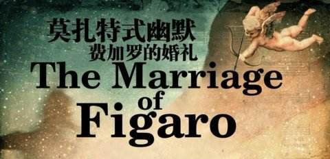 """[英皇版《费加罗的婚礼》中""""凯鲁比诺""""一角首次由男性歌唱家演绎"""