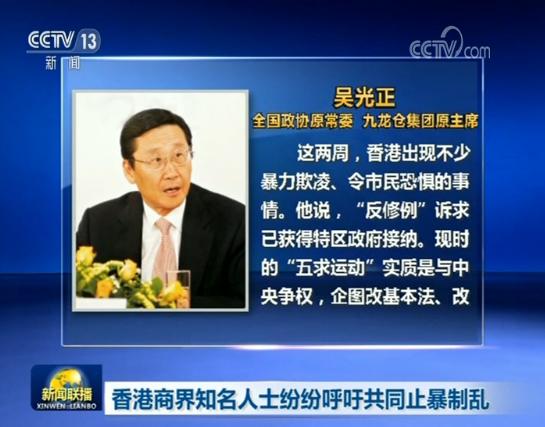 香港商界知名人士纷纷呼吁共同止暴制乱(图1)