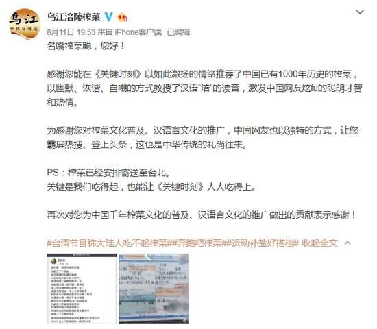 乌江涪陵榨菜微博截图。